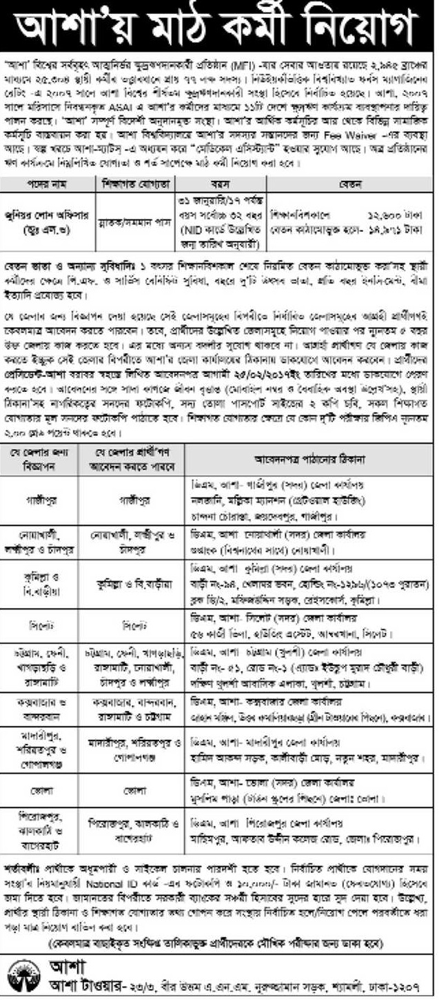 asa ngo bangladesh Asa ngo job circular 2018 asa ngo has published a huge job circular 2018 by the authority graduation passed student also can apply this post asa ngo publishes this.