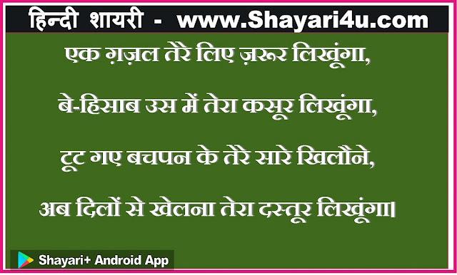 Tere Kasoor - Hindi Sad Shayari, Bewafa Hindi Shayari