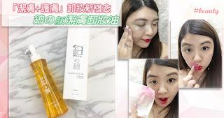 【#化妝】C+美の分享 || 「潔膚+護膚」卸妝新概念 - 鉑の顔潔膚卸妝油 - Blog 2BTitle 2B720 2Bx 2B379 - 【#化妝】C+美の分享 || 「潔膚+護膚」卸妝新概念 – 鉑の顔潔膚卸妝油