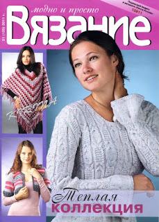 http://www.vyazemsami.ru// Вязание модно и просто №21 2011