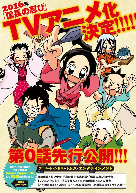 Anime Nobunaga no Shinobi zapowiedziane