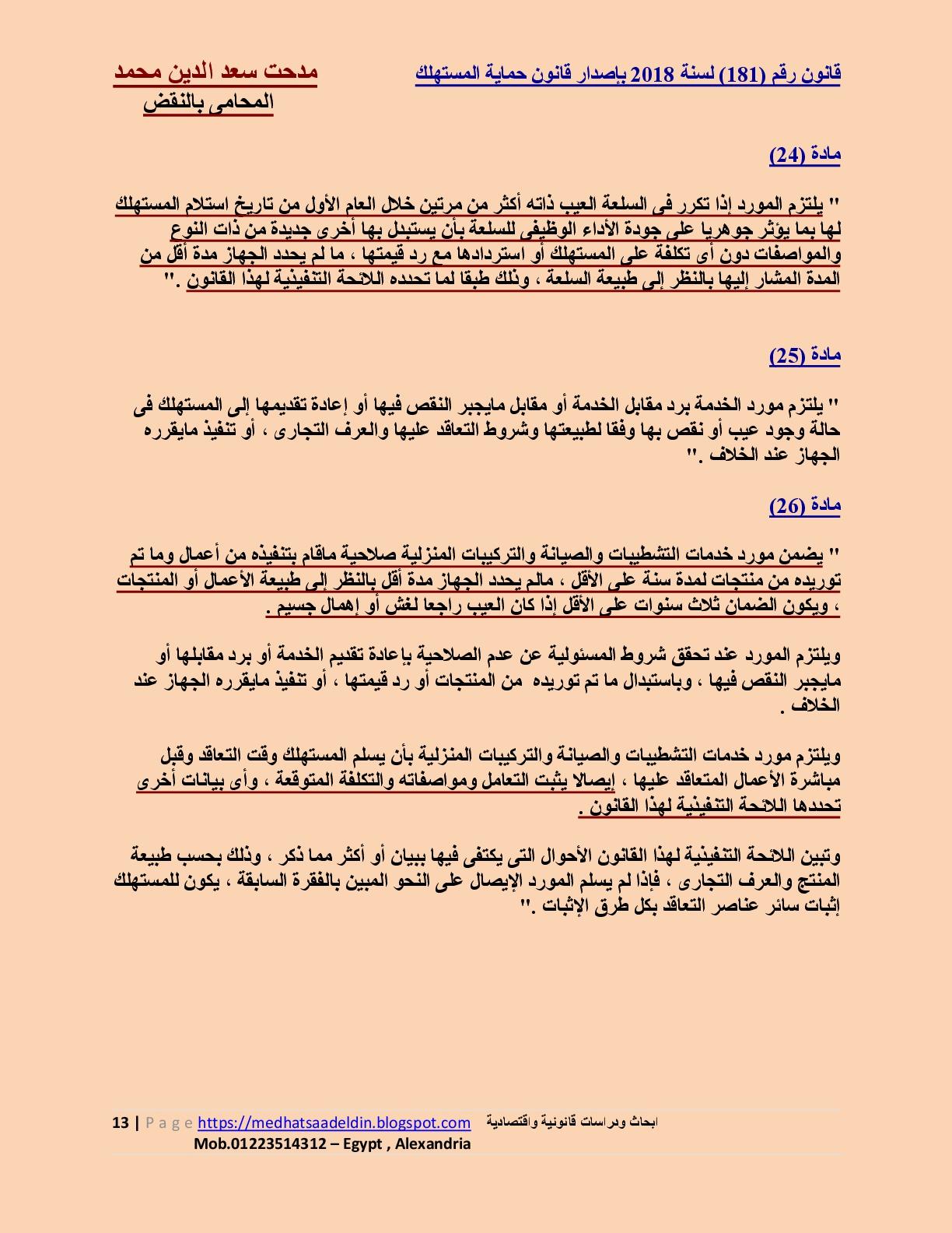 مدحت سعد الدين محمد المحامى بالنقض قانون رقم 181 لسنة 2018 بإصدار قانون حماية المستهلك المصرى