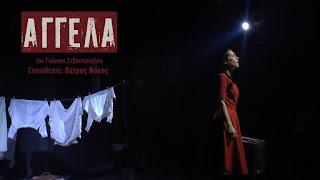 """""""Αγγέλα"""" του Γιώργου Σεβαστίκογλου, σε σκηνοθεσία Πέτρου Νάκου."""