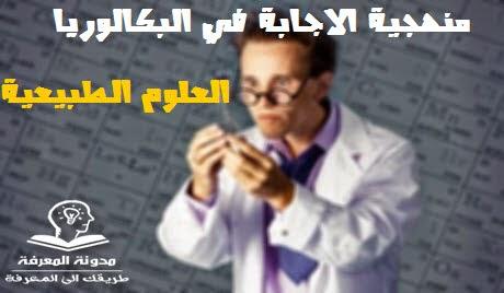 نصائح, منهجية,الاجابة,امتحان,البكالوريا,bac