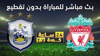مشاهدة مباراة ليفربول وهيديرسفيلد تاون بث مباشر بتاريخ 26-04-2019 الدوري الانجليزي