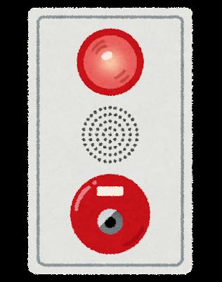火災警報器のイラスト