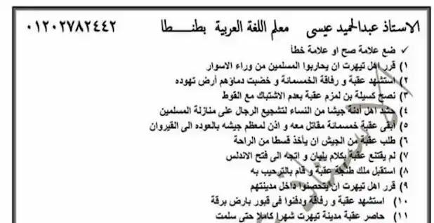 توقعات قصة عقبة للصف الأول الإعدادى ترم ثانى 2019 للاستاذ عبدالحميد عيسى لن يخرج عنها امتحان