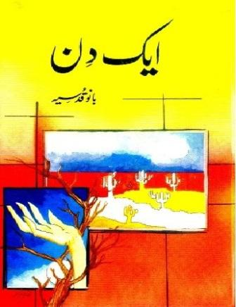 Urdu Book Raja Gidh