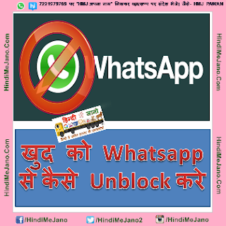 Whatsapp tricks, Unblock Tricks, How to, Whatsapp unblock, Hindimejano, hindi tricks,