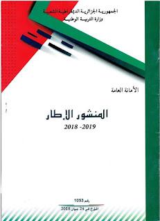 المنشور الإطار للسنة الدراسية 2018-2019