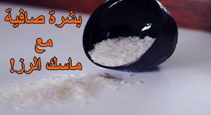 #ماسك طحين الأرز والعسل لتتبييض الوجه