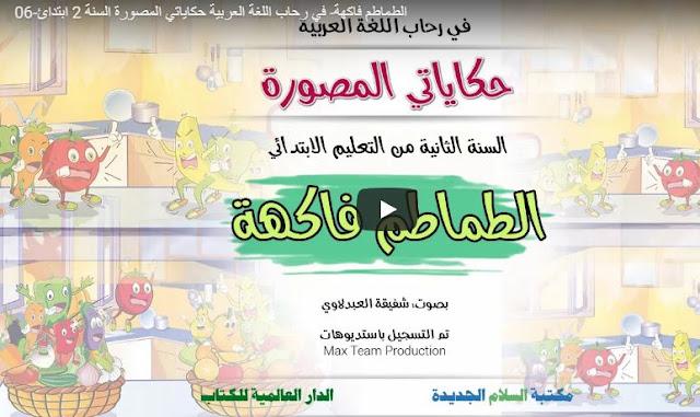 06-الطماطم فاكهة- في رحاب اللغة العربية حكاياتي المصورة السنة 2 ابتدائي