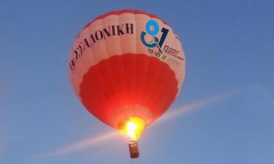 Τα αερόστατα της ΔΕΘ ξεκινούν το ταξίδι τους. 3 Σεπτεμβρίου στην Κατερίνη.(στις 19:00 στην πλατεία Ελευθερίας)