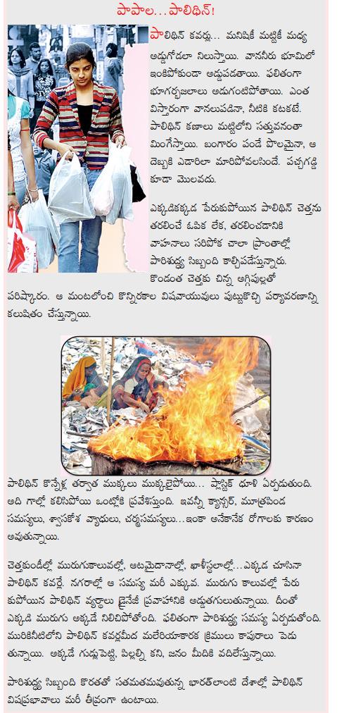 plastic essay in telugu similar articles