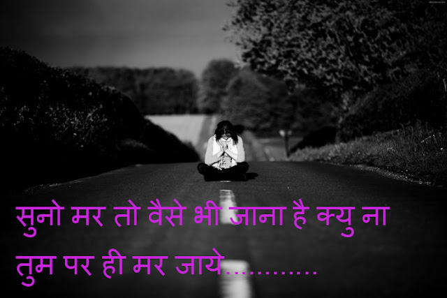 Break Up SMS in Hindi for Boyfriend/ Girlfriend ,Hindi Break Up SMS