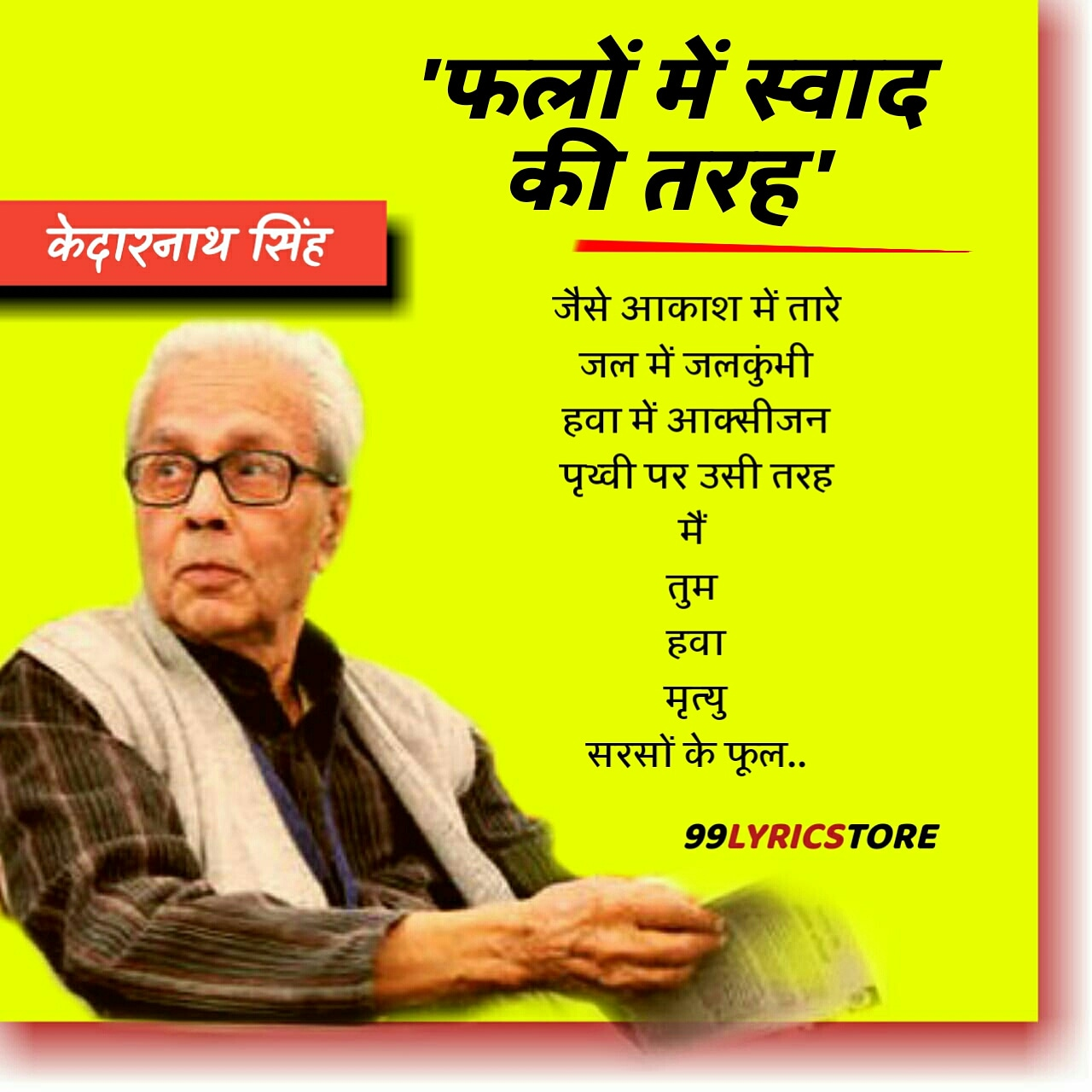 केदारनाथ सिंह की हिन्दी कविता 'फलों में स्वाद की तरह' इनके प्रसिद्ध कविता-संग्रह 'अकाल में सारस' से ली गई है।