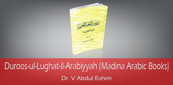Duroos-ul-Lughat-il-Arabiyyah (Madina Arabic Books