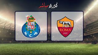 مشاهدة مباراة روما وبورتو بث مباشر 06-03-2019 دوري أبطال أوروبا