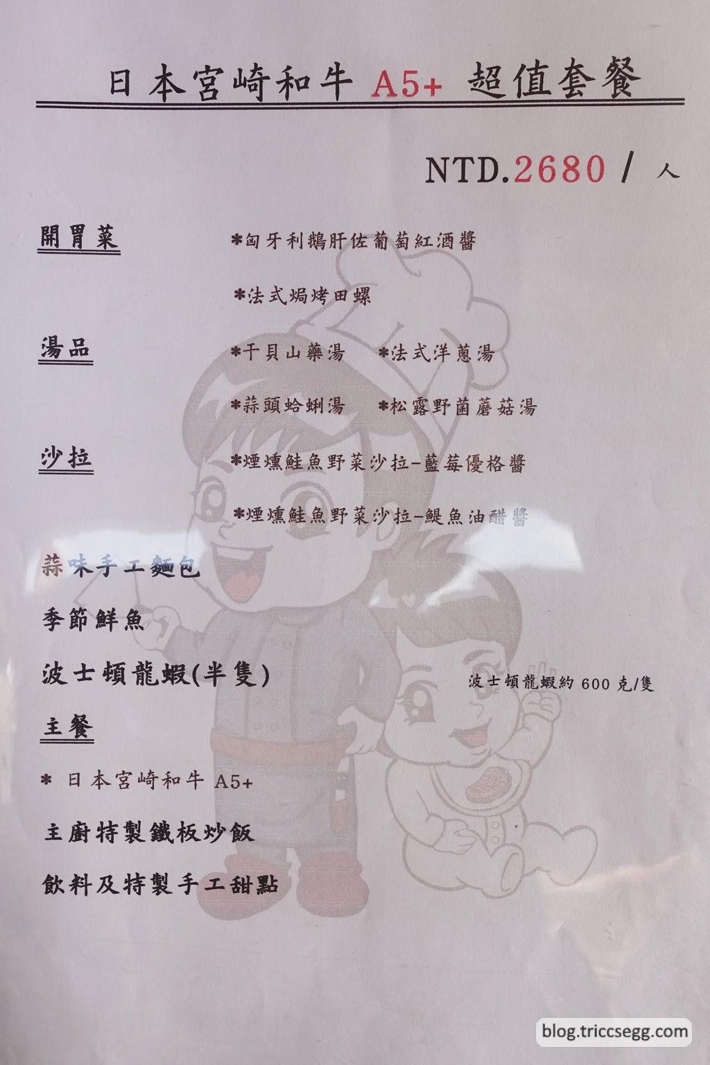 范師傅鐵板燒(9).JPG