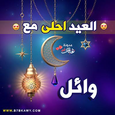 العيد احلى مع وائل
