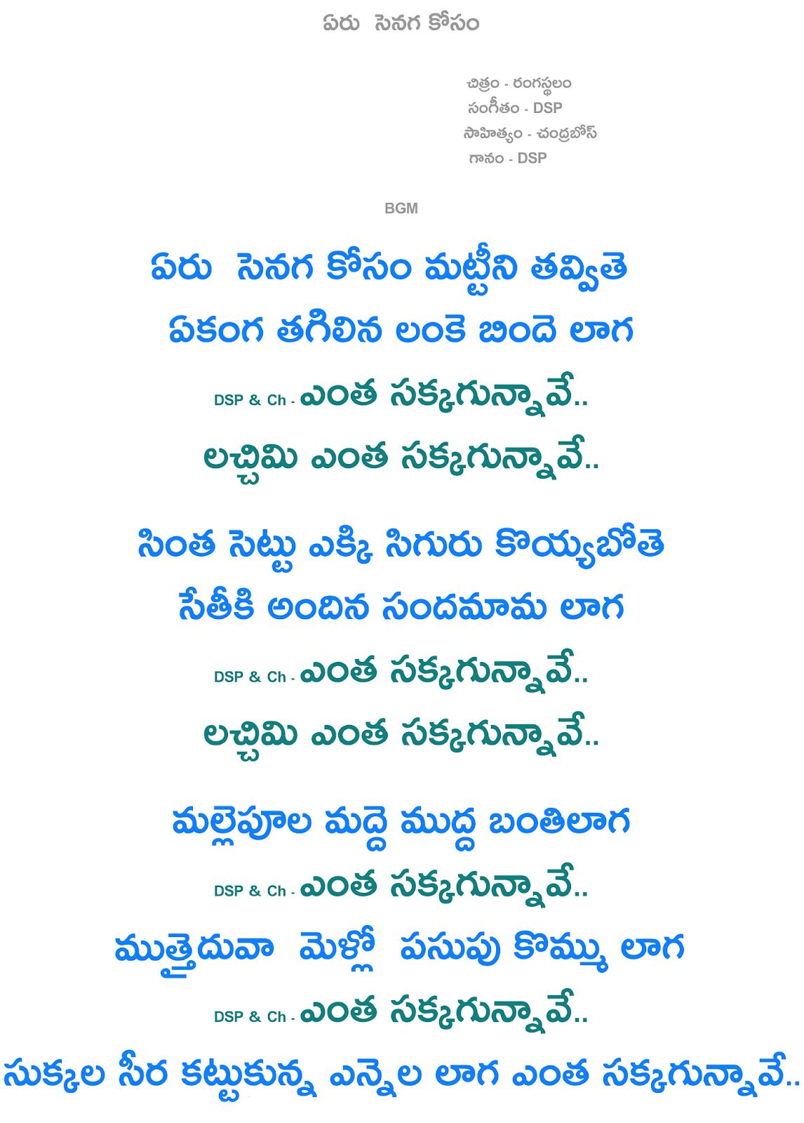 3 Three Telugu Songs Lyrics (2012) - Dhanush | Anirudh ...