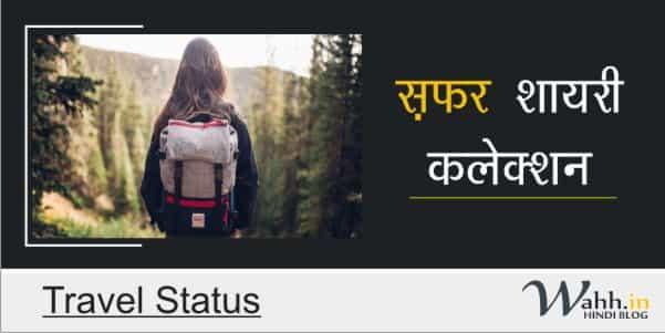 Safar Travel Status