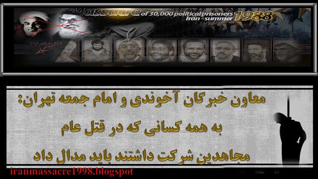 معاون خبرگان آخوندی و امام جمعه تهران: به همه کسانی که در قتل عام مجاهدين شركت داشتند باید مدال داد