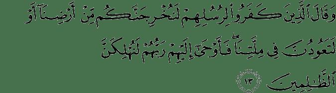 Surat Ibrahim Ayat 13