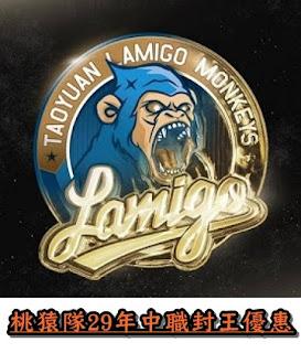 Lamigo桃猿隊中職29年年度總冠軍,封王優惠懶人包