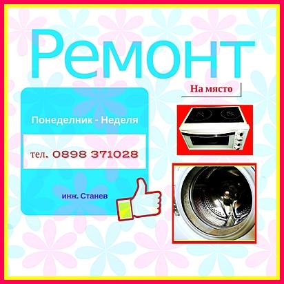 професионален ремонт на перални, печки, аспиратори, телевизори,фурни, стъклокерамични плотове, микровълнови