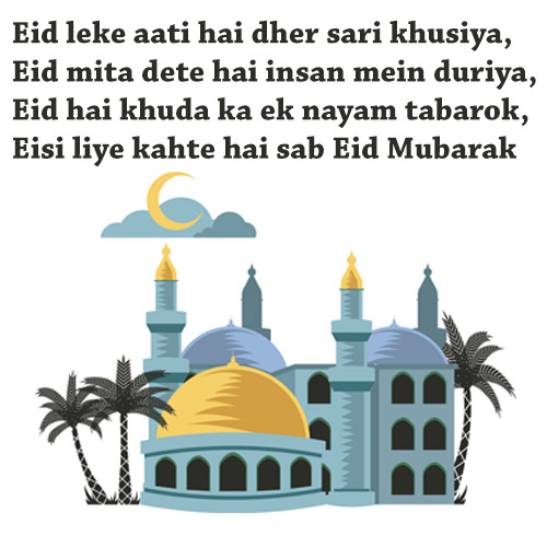 eid ul fitr 2019 wish