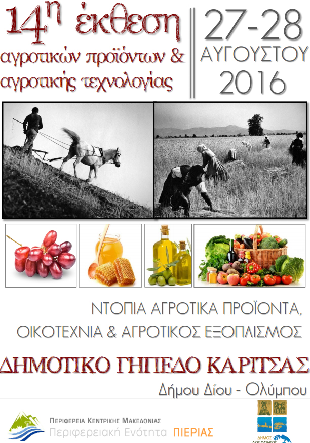 Αποτέλεσμα εικόνας για 14η Έκθεση Αγροτικών Προϊόντων, Αγροτικής Τεχνολογίας και Οικοτεχνίας (Γιορτή του Αγρότη),