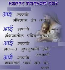 marathi happy mothers day poems quotes sayings in