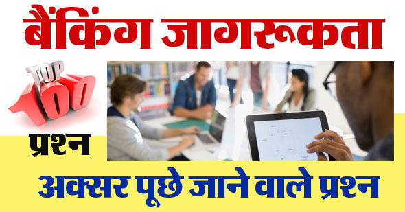 Banking Awareness in Hindi