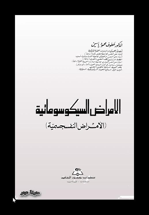 تحميل كتاب الامراض السيكوسوماتية pdf