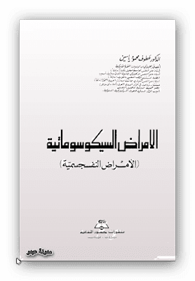 الأمراض السيكوسوماتية pdf