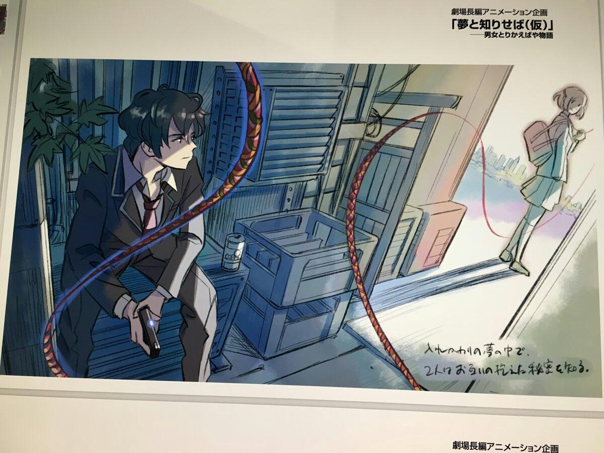 Diretor de Kimi no na wa mostra o conceito inicial do filme