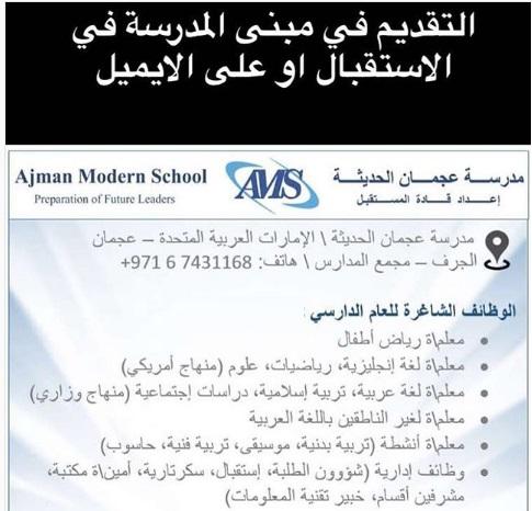 وظائف بمدرسة عجمان الحديثة فى الامارات