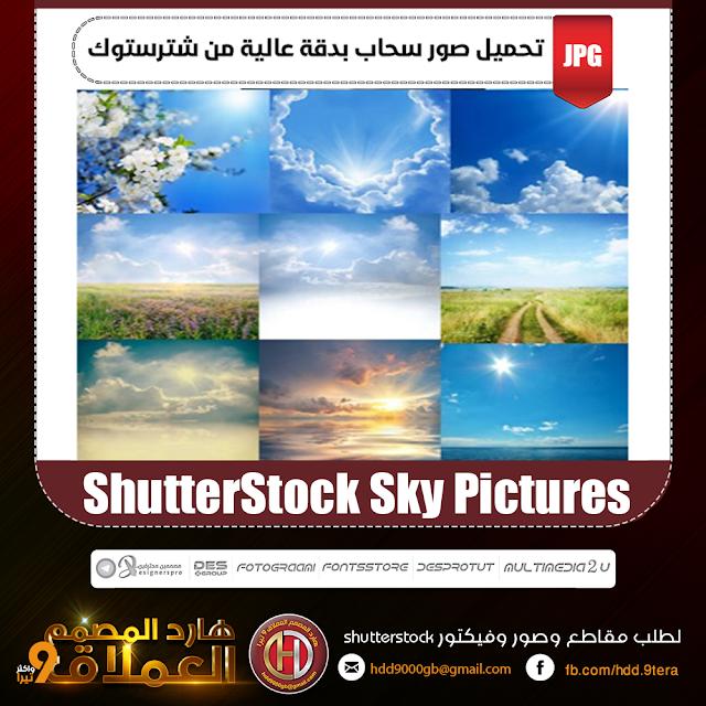تحميل صور سحاب بدقة عالية من شترستوك - ShutterStock Sky Pictures