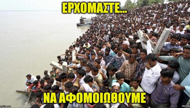 Αποτέλεσμα εικόνας για λαθρομετανάστεσ