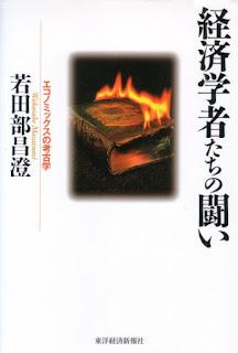 経済学者たちの闘い-エコノミックスの考古学- [Keizai Gakusha Tachi No Tatakai Ecology No Mix No Kokogaku]