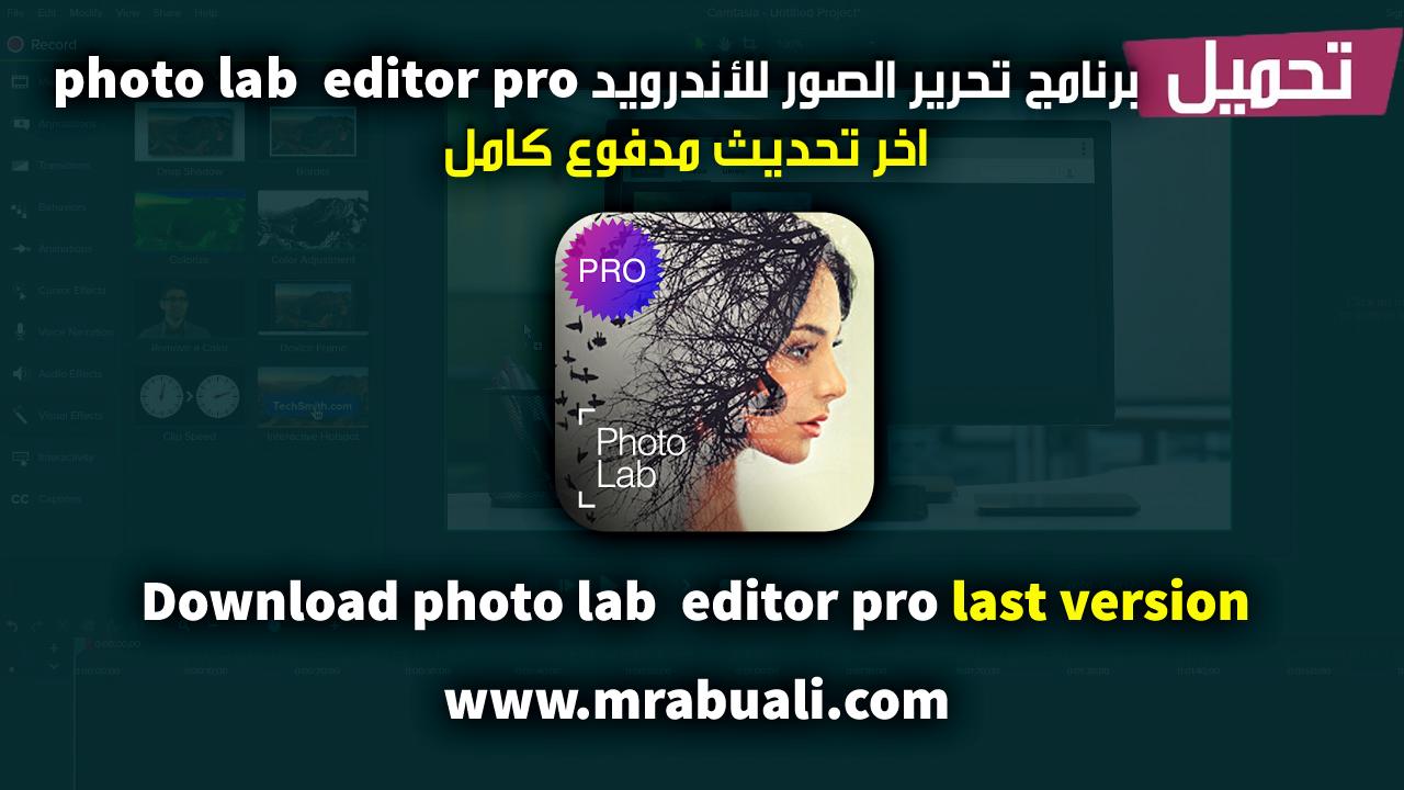 تحميل برنامج Photo Editor للكمبيوتر لتحرير الصور برابط مباشر