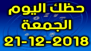 حظك اليوم الجمعة 21-12-2018 - Daily Horoscope