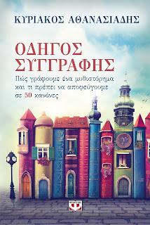 http://www.psichogios.gr/site/Books/show/1003631/odhgos-syggrafhs