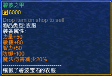 one piece change time 1.5 item Blue wave armor detail