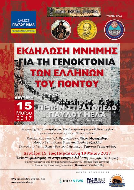Ενώνουν τις δυνάμεις τους οι Ποντιακοί Σύλλογοι του Δ. Παύλου Μελά για την εκδήλωση Μνήμης για τη Γενοκτονία