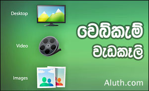 http://www.aluth.com/2015/02/splitcam-webcam-effect-software.html
