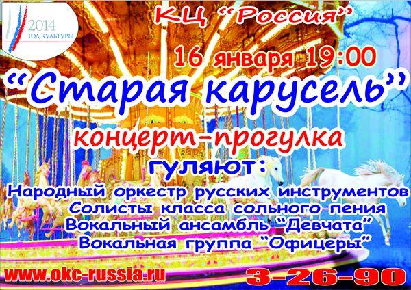 Концерт Оркестра Народных инструментов с участием солистов