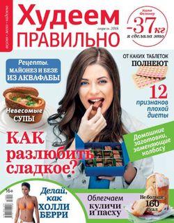 Читать онлайн журнал Худеем правильно (№4 2018) или скачать журнал бесплатно