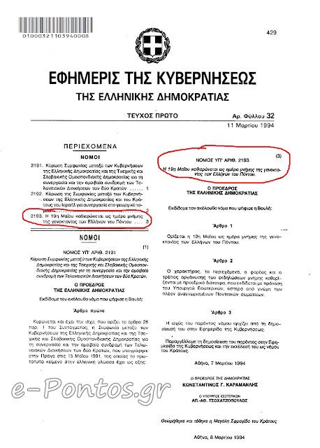 """Σαν σήμερα η """"19η Μαΐου"""" καθιερώνεται ως Ημέρα Μνήμης της Γενοκτονίας των Ελλήνων του Πόντου"""